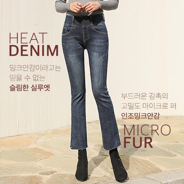 chicfox-커버밴딩 부츠컷데님팬츠(밍크기모)♡韓國女裝褲