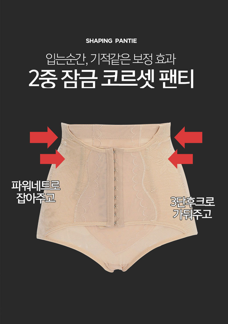 icecream12-[ICE] 압박 코르셋 Shaping Pantie | new | 아이스크림12(icecream12)♡韓國女裝飾品