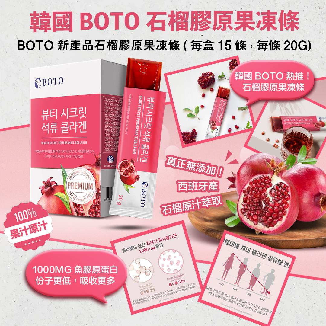 韓國連線代購Ohoney~(預購)韓國熱銷石榴膠原蛋白果凍15條