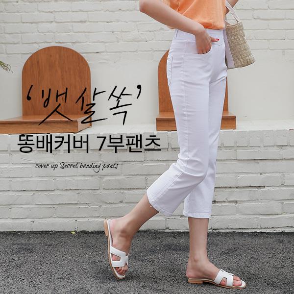 chicfox-네토 7부일자커버팬츠♡韓國女裝褲