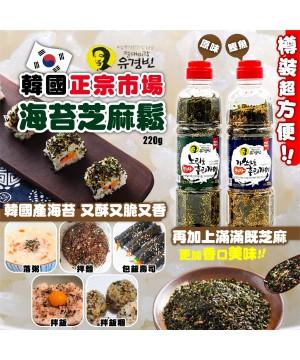 韓國南大門手工炒芝麻紫菜海苔飯素 (鰹魚味) 220g