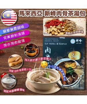 新峰肉骨茶-肉骨茶3合1湯包