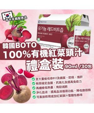 韓國 BOTO 100% 有機紅菜頭汁 90ml*30包 (禮盒裝)(預計5月中到貨)