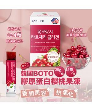 韓國 BOTO 膠原蛋白櫻桃果凍條 20g*15條