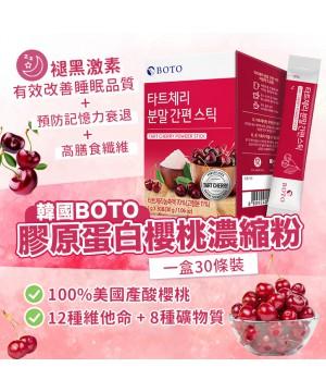 韓國 BOTO 膠原蛋白櫻桃濃縮粉隨身包 1g*30包