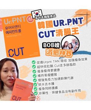 韓國 UR.PNT CUT 清腸王 一盒28包