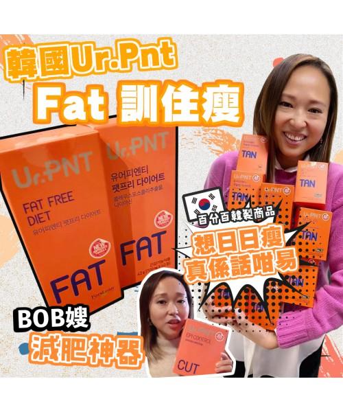 韓國 UR.PNT FAT 訓住瘦 一盒60粒