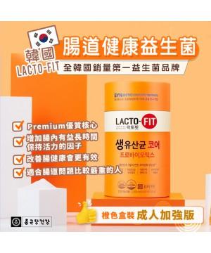 韓國 LACTO-FIT 腸道健康益生菌 (成人加強版) (1盒60條)