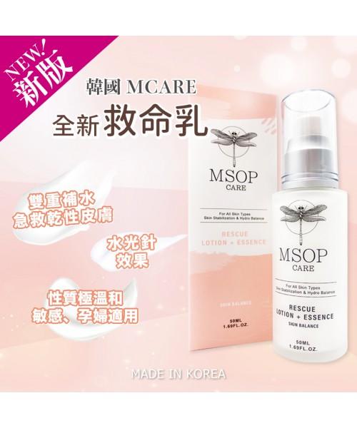 韓國 MCARE 救命乳霜 50ml (現貨)