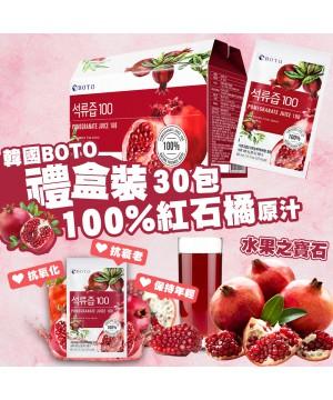 韓國 BOTO 100%紅石榴汁 80ml*30包 (禮盒裝)