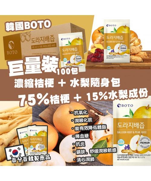 韓國 BOTO 100%桔梗水梨汁 80ml*100包