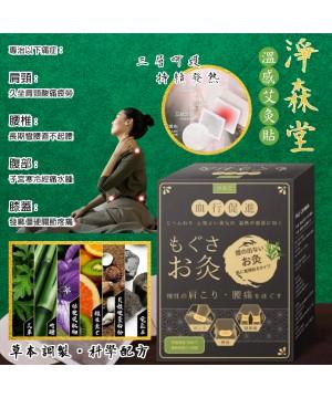 台灣製淨森堂溫感艾灸貼 (10片入)