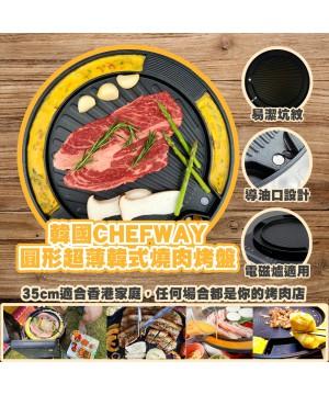 韓國製35cm圓形超薄韓式燒烤盤:適合香港家庭使用(現貨)