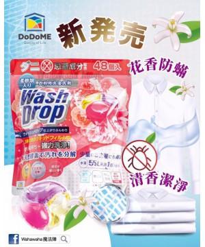 DoDoME 橙花香防蟎洗衣球 (58個)