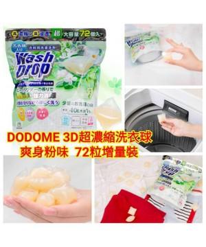 DoDoME 爽身粉味超濃縮3D洗衣球 (72個)