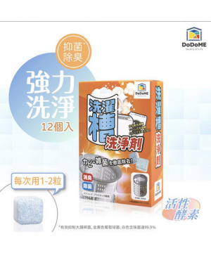 DoDoME 洗衣機潔淨天王 - 酵素配方 (12個)