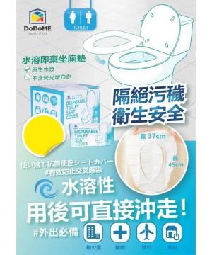 DoDoME 水溶即棄坐廁墊 (48片)