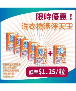 DoDoME 洗衣機潔淨天王酵素配方 (1套6盒)