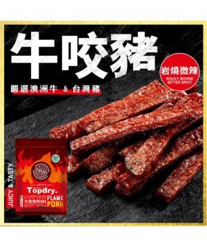 【TOPDRY 頂級乾燥】岩燒牛咬豬肉條(微辣) 160g