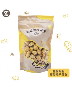 宏光行-香港製造粒粒蝦籽花生