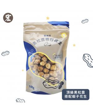 宏光行-香港製造黑松露蝦籽花生