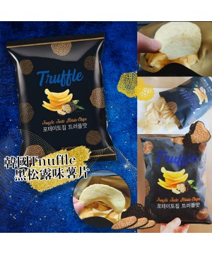 韓國黑松露薯片Truffle Potato Chips  120g