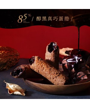 青鳥旅行-巧克力蛋卷(8入裝)