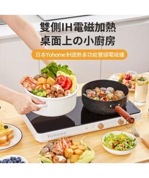 日本Yohome| IH速熱多功能雙頭電磁爐(11月中到貨)