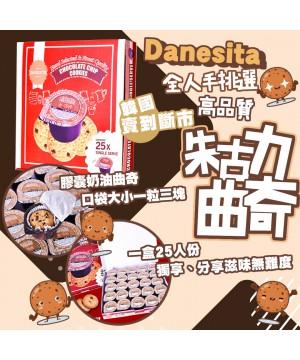 韓國打卡爆紅葡萄牙Danesita Dancake膠囊朱古力奶油曲奇 18g*25盒
