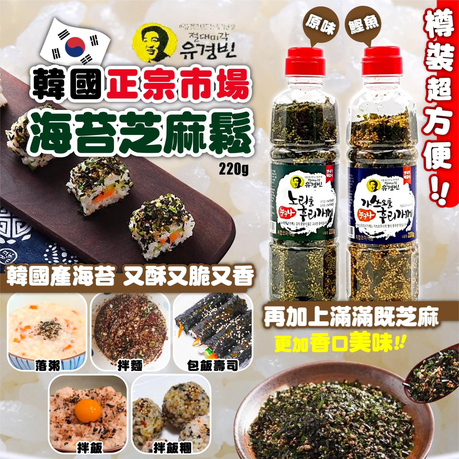 韓國南大門手工炒芝麻紫菜海苔飯素 (原味) 220g