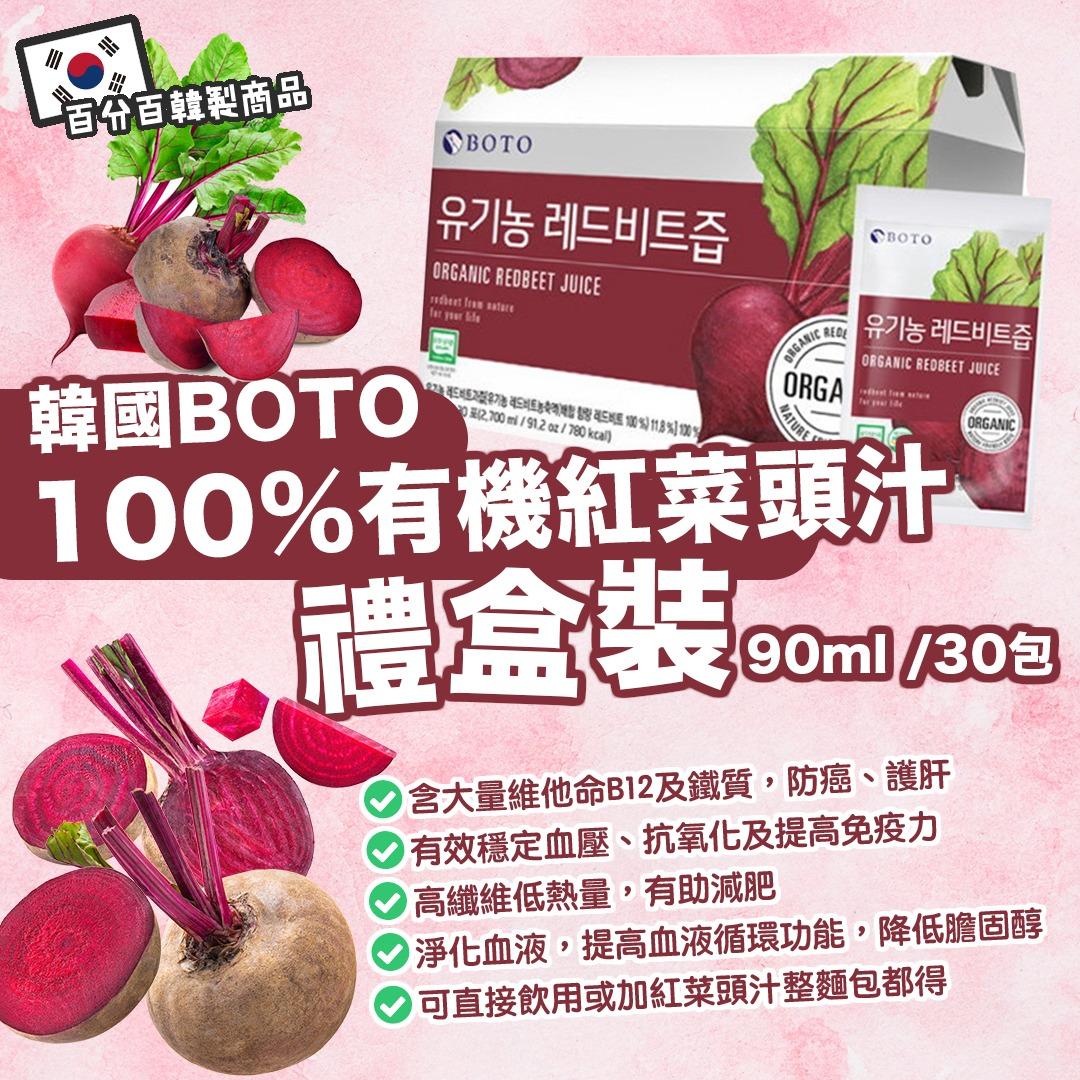 韓國 BOTO 100% 有機紅菜頭汁 90ml*30包 (禮盒裝)