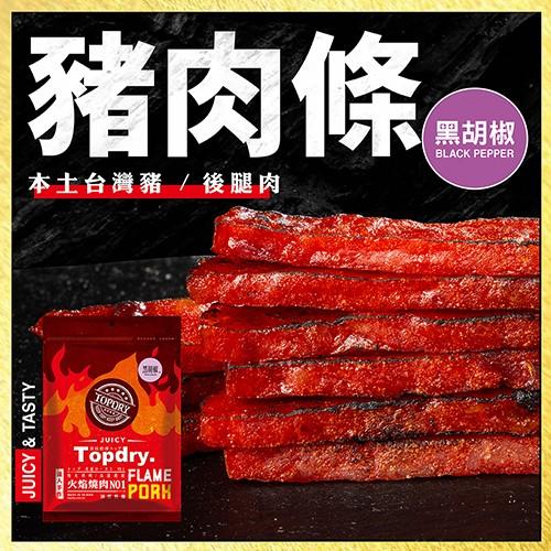 【TOPDRY 頂級乾燥】黑胡椒豬肉條