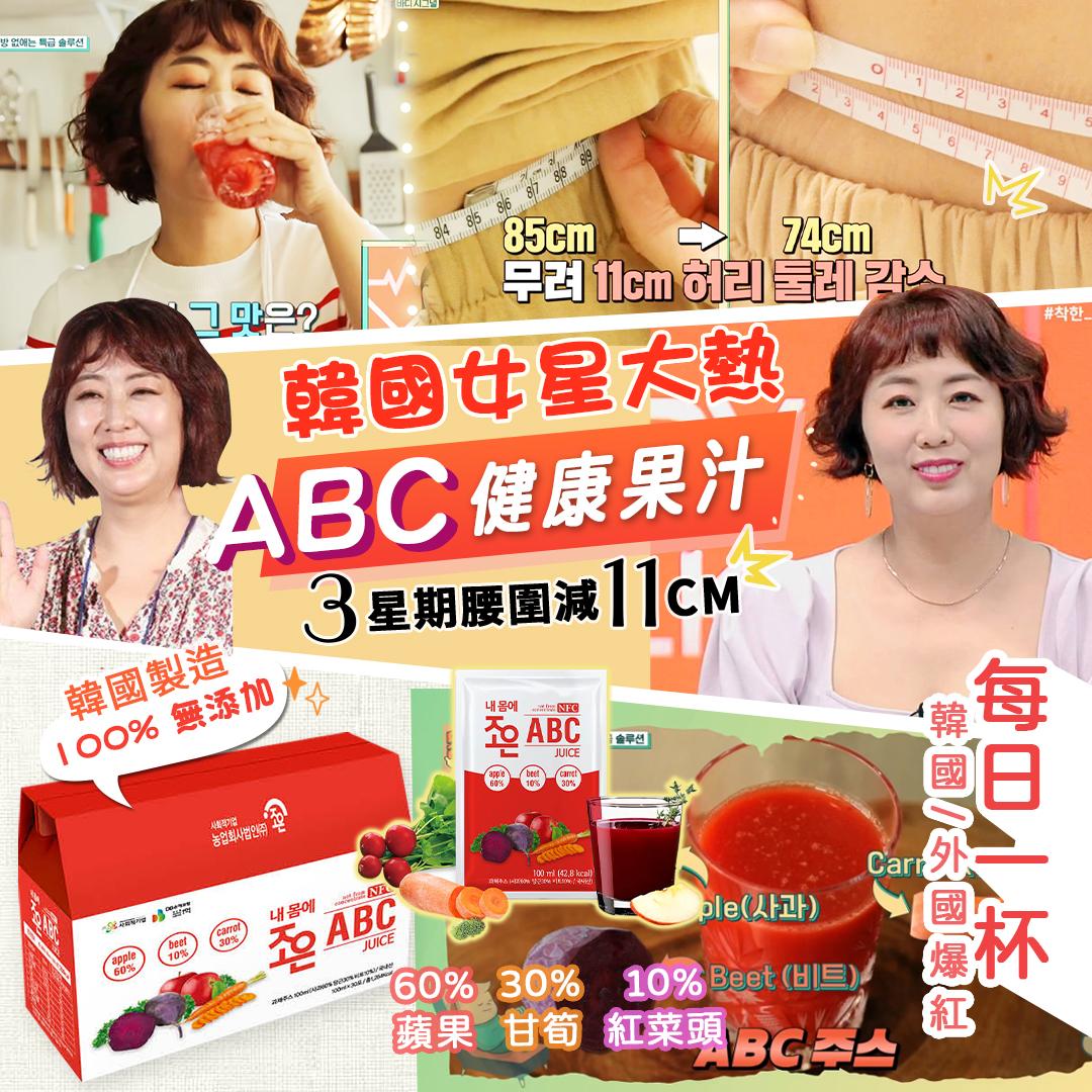 韓國女星大熱產品♥韓國ABC健康減肥果汁(1盒30包)100ml*30包 (預計大約6月1日到貨)