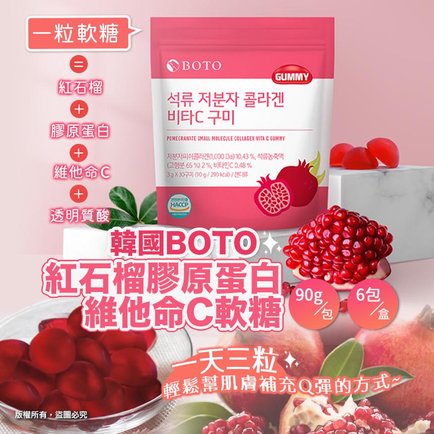 韓國 BOTO 紅石榴膠原蛋白維他命C軟糖Gummy