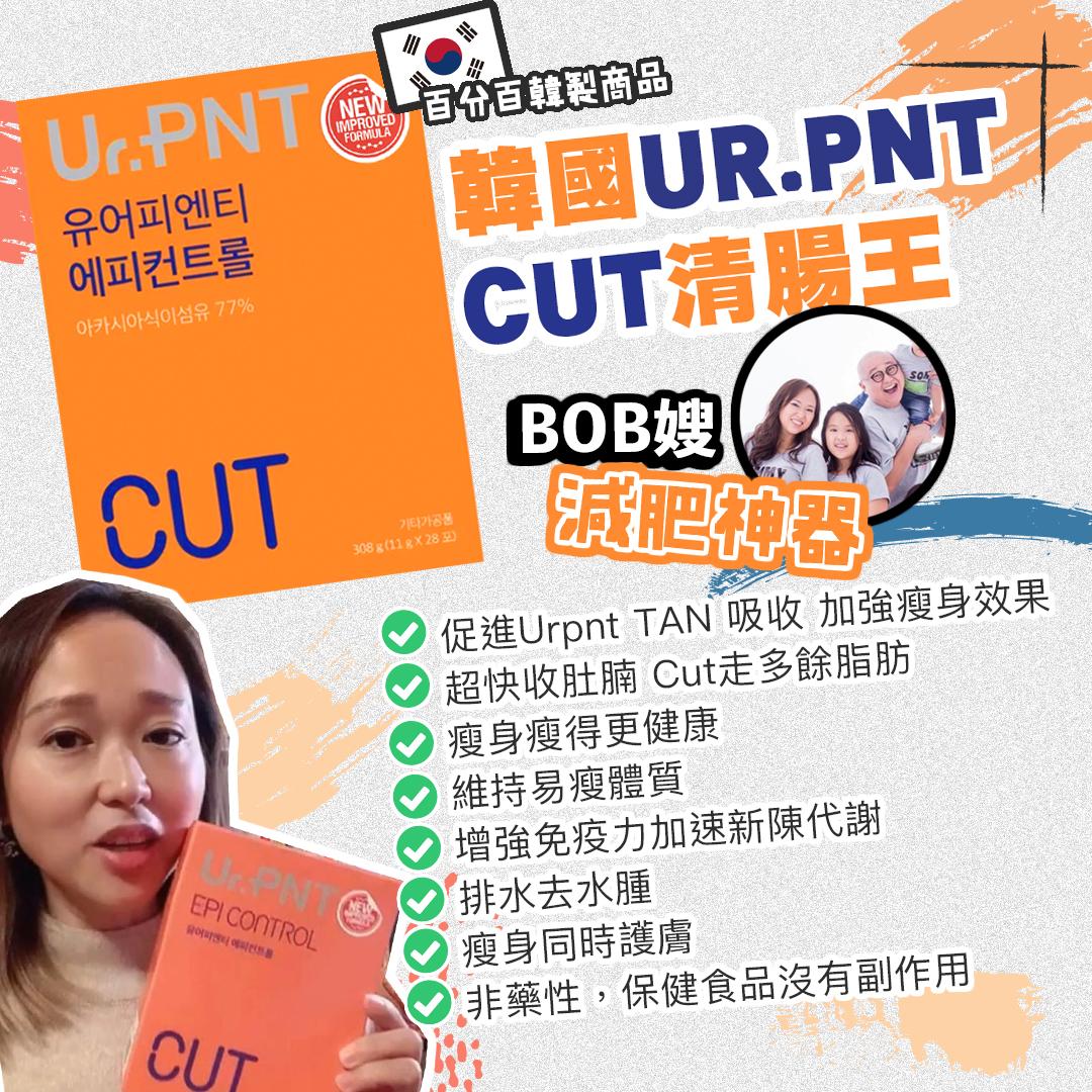 韓國 UR.PNT CUT 清腸王 一盒28包 (預計3月中至尾到貨 )