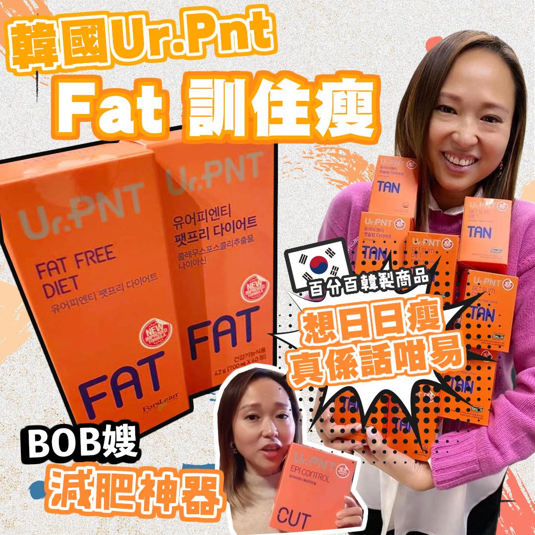 韓國 UR.PNT FAT 訓住瘦 一盒28包 (預計三月底到貨 )