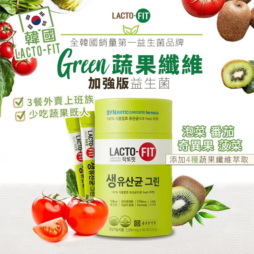 韓國LACTO-FIT Green蔬果纖維加強版益生菌 (1盒60條)