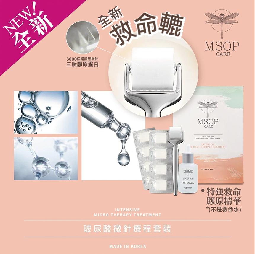 韓國 MCARE 玻尿酸微針療程套裝【救命膠原+救命轆】