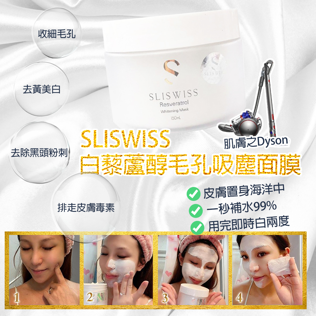 SLISWISS 白藜蘆醇毛孔吸塵面膜 150ml (現貨)