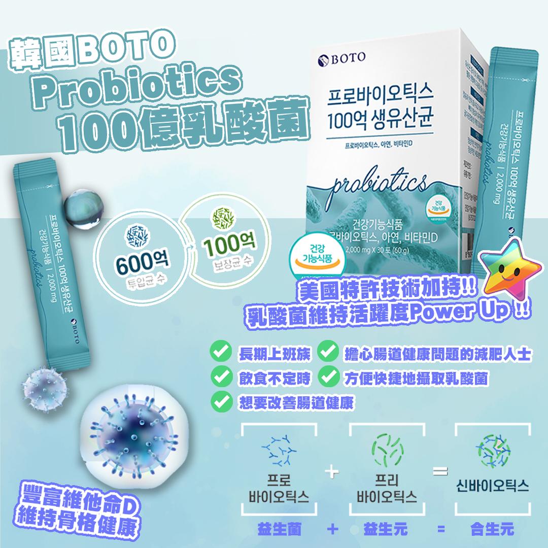 韓國BOTO 100億活性乳酸益生菌 2000mg*30條