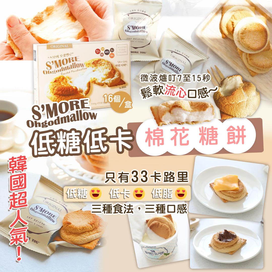 韓國 S'MORE OHGODMALLOW 低糖低卡棉花糖脆餅 (16件裝)