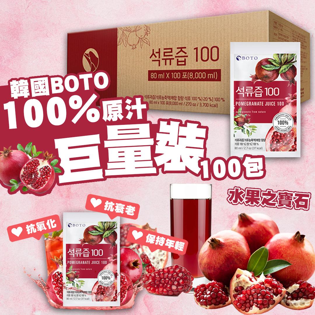韓國 BOTO 100%紅石榴汁 80ml*100包 (預計4月尾至5月初到貨)