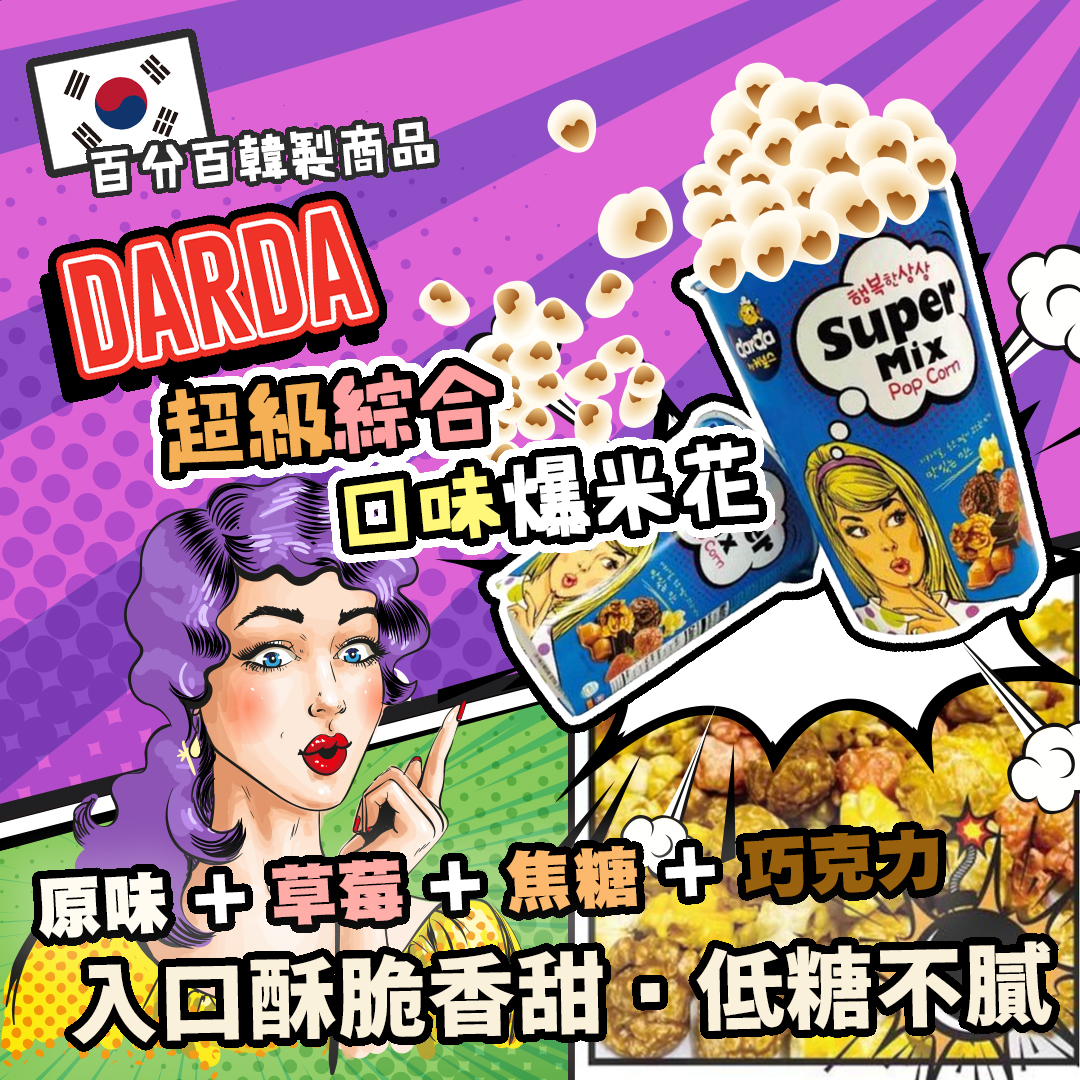 Darda Super Mix 混合口味爆谷 55g