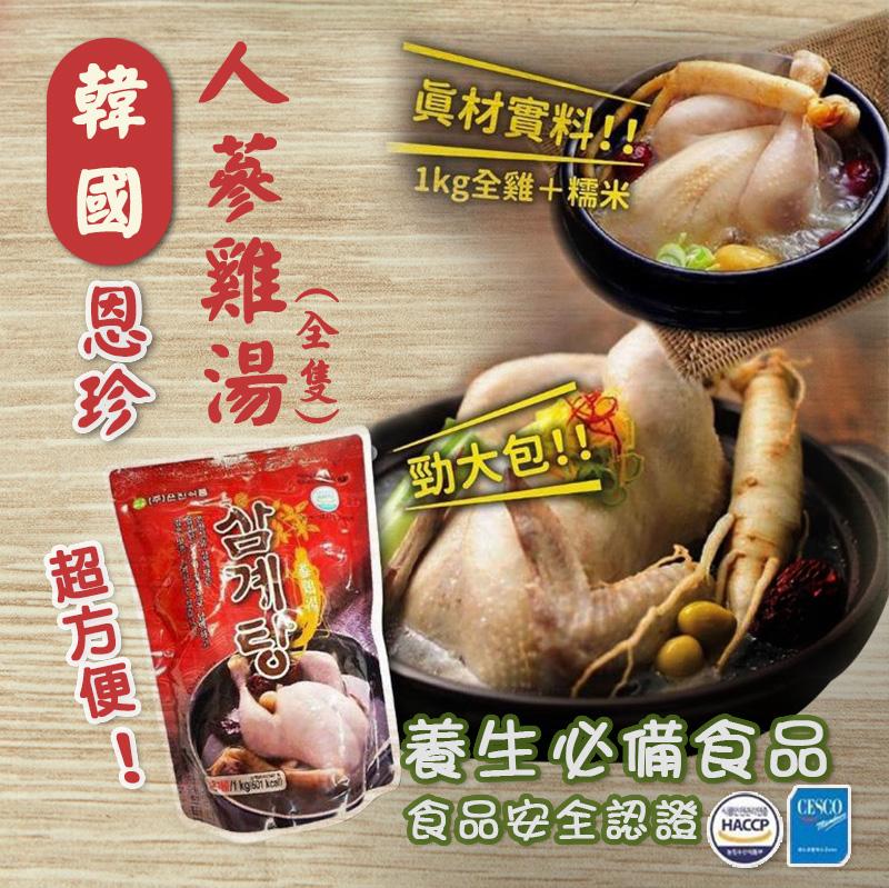 韓國은진恩珍 原隻人蔘雞湯 1kg