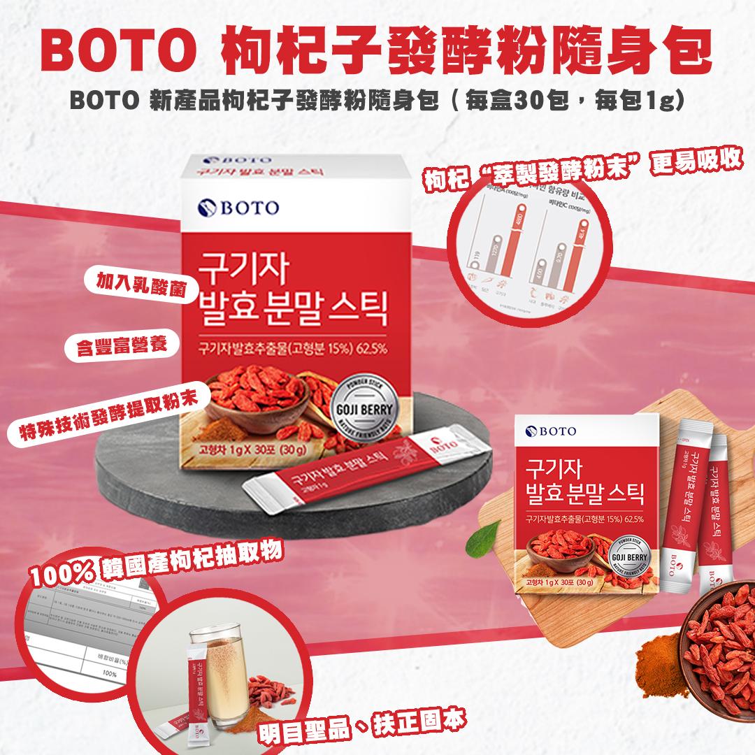 韓國BOTO♥枸杞子發酵粉 (1盒30包) 1g*30包 (現貨)