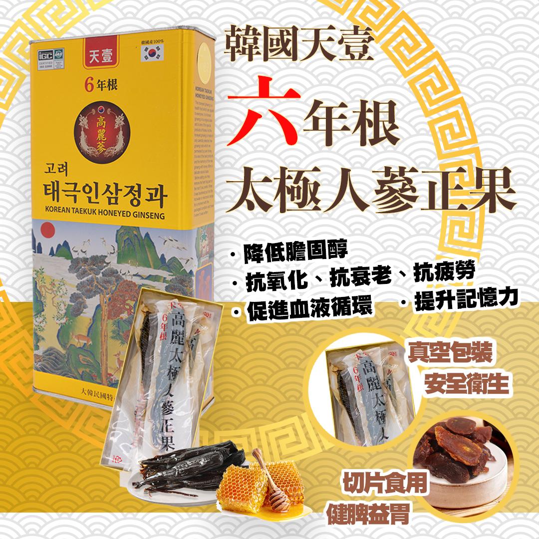 韓國高麗(天壹)太極人蔘正果 (即食蜜餞人蔘) 半斤裝300g