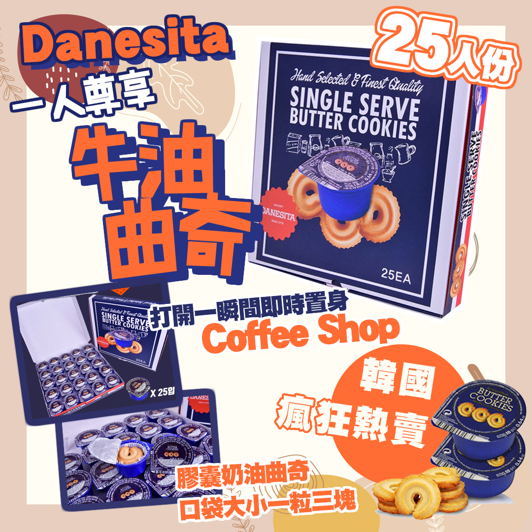 韓國打卡爆紅葡萄牙Danesita Dancake膠囊奶油曲奇 18g*25盒